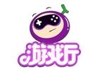 葡萄游戲廳4.3.2版