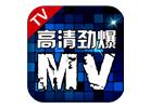 高清劲爆mv 3.1.5版