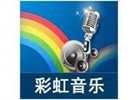 彩虹音樂TV版  5.010