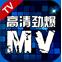 高清勁爆mv