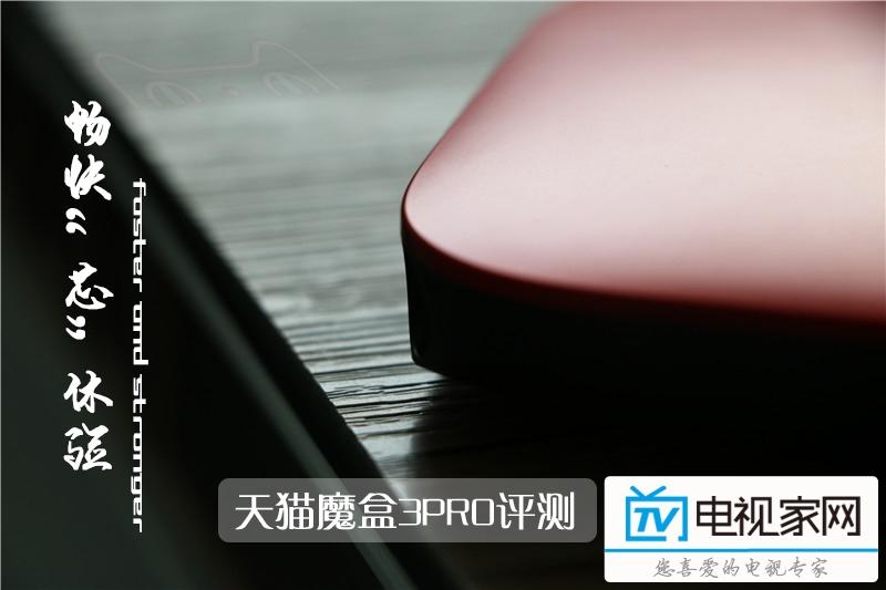 """暢快""""芯""""體驗,天貓魔盒3pro全網首發評測"""
