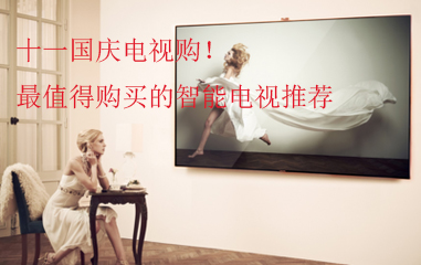 十一买电视攻略 最值得购买的智能电视推荐
