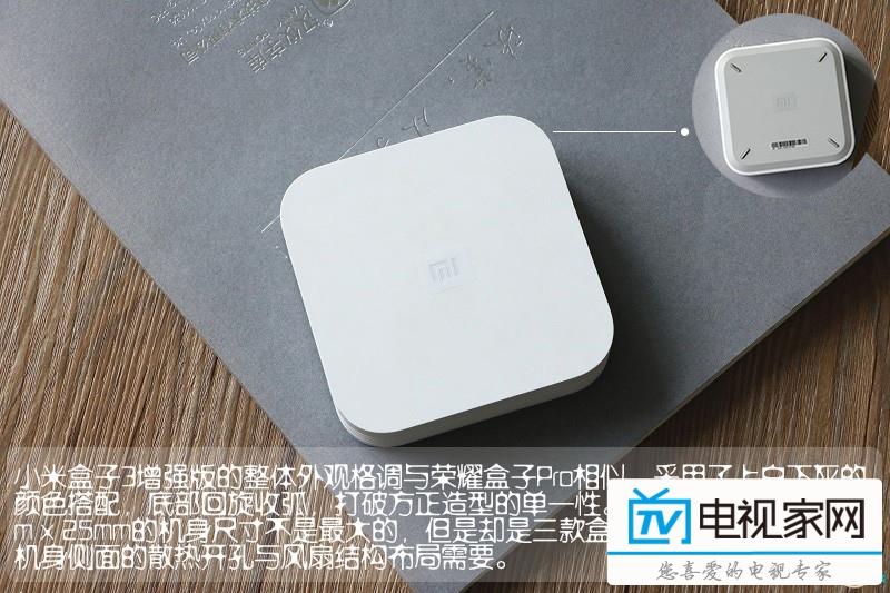 小米盒子/天猫魔盒/荣耀pro 三款盒子横评