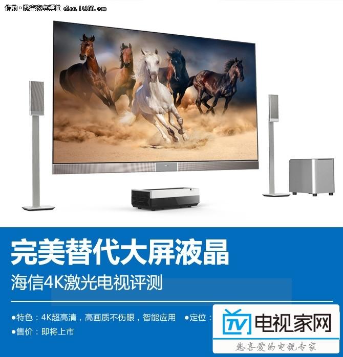 完美替代大屏液晶 海信4K激光电视评测