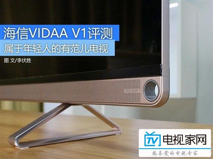 专为年轻人打造的电视,海信VIDAA V1评测体验