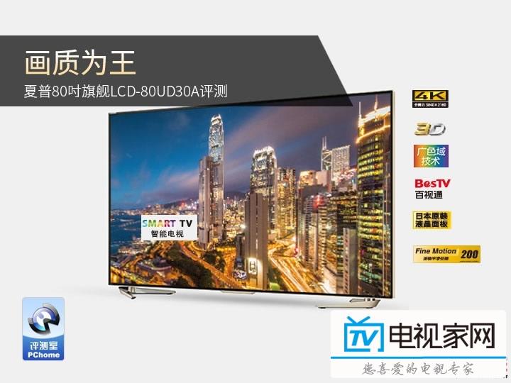 画质为王 夏普80吋旗舰LCD-80UD30A评测