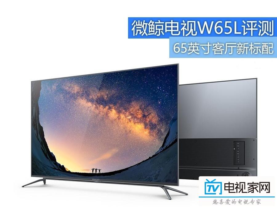 65英寸客厅新标配——微鲸电视W65L评测