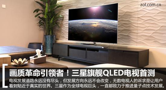画质革命引领者!三星旗舰QLED电视首测