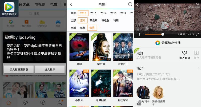 TencentVideoV42.jpg