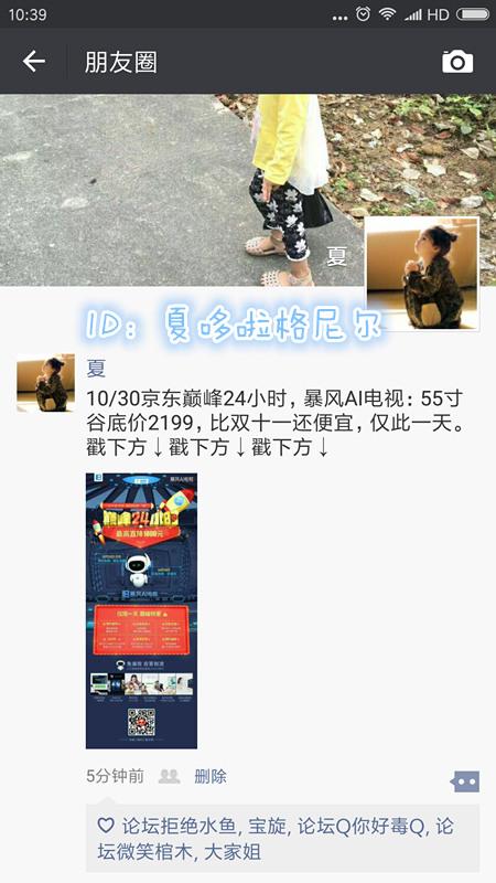 电视家网shot_2017-10-26-10-39-02-689_com.tencent.mm_副本.jpg