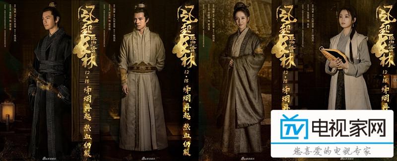 《琅琊榜之风起长林》12月18日开播 在哪可以收看?