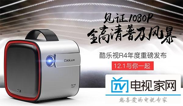 酷乐视带来1080P普及风暴 12月1日新品R4亮相