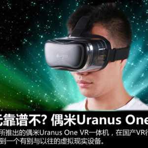 1799元偶米Uranus One VR能否成為黑馬?詳細評測!