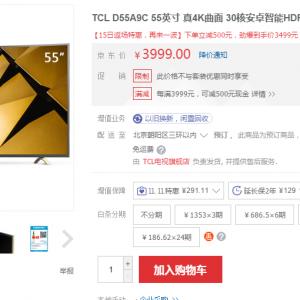 昔日机皇双11返场特价 TCLD55A9C 55英寸真4K曲面电视仅需3499元