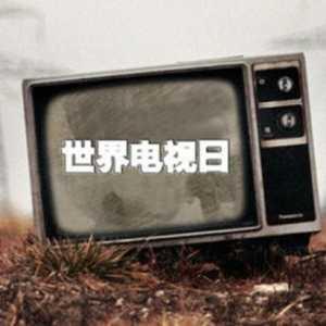 """""""世界电视日"""":从影像雏形到""""视""""界还原"""