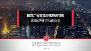 中信国安广视刘光华:懒人经济衍生智能终端服务体系