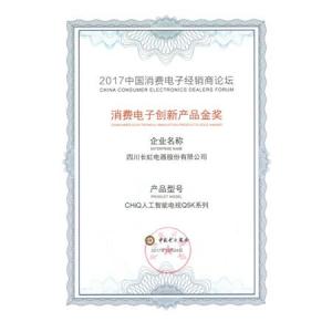 """长虹CHiQ Q5K折桂""""消费电子创新产品金奖"""""""