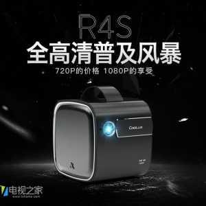 酷乐视智能投影R4发布:迎来1080p全高清普及的拐点