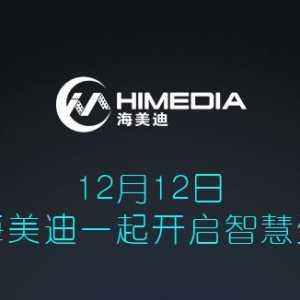 海美迪AI新品12月12日来袭 性能猜想