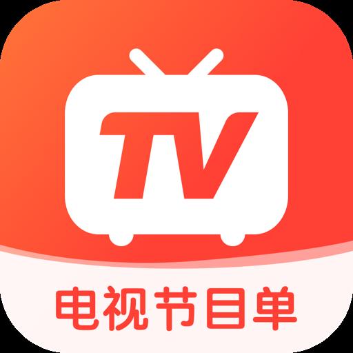 电视节目单