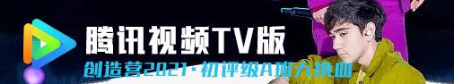 腾讯视频TV版下载使用教程