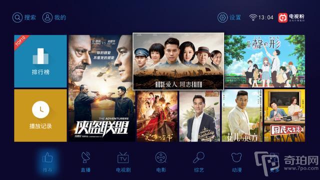 智能电视/电视盒子 看视频无广告最流畅的3大电视软件!