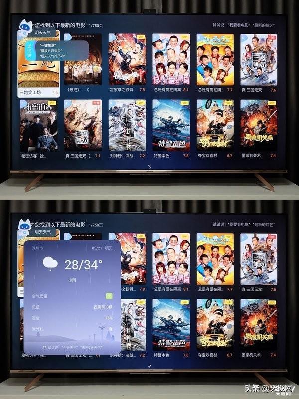 影音娱乐、智能交互 创维G750Pro电视评测