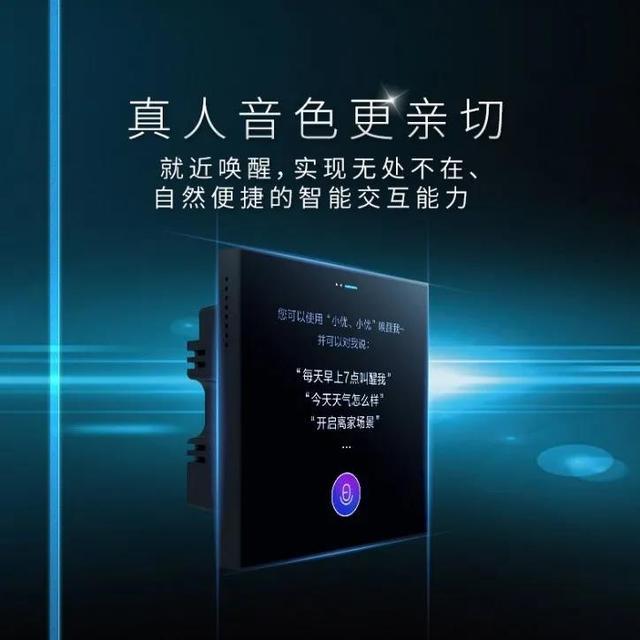 海尔智能魔方面板:智能联动全屋AIoT设备