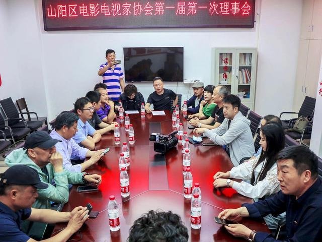 焦作市山阳区电影电视家协会召开第一届第一次理事会