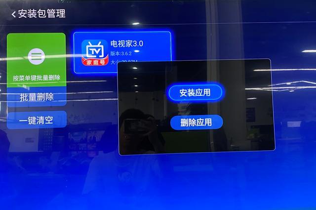 创维电视怎么下载电视家3.0?一招教你给创维电视安装电视家