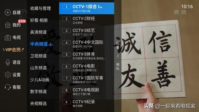 LG电视怎么看电视直播?用U盘就可以安装电视家免费看节目