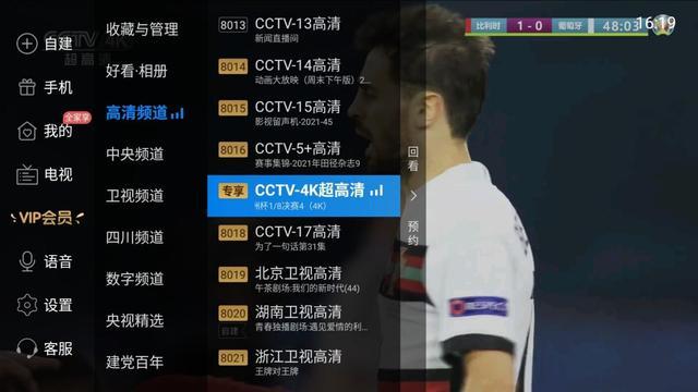 东芝电视怎么免费看电视直播,保姆级教程,让你免费看央视台