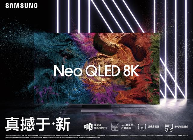 三星Neo QLED 8K电视初体验,家庭影院的最佳搭档