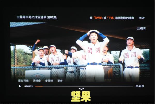 投影仪评测:千元泰捷WEBOX对阵极米、坚果3000元投影