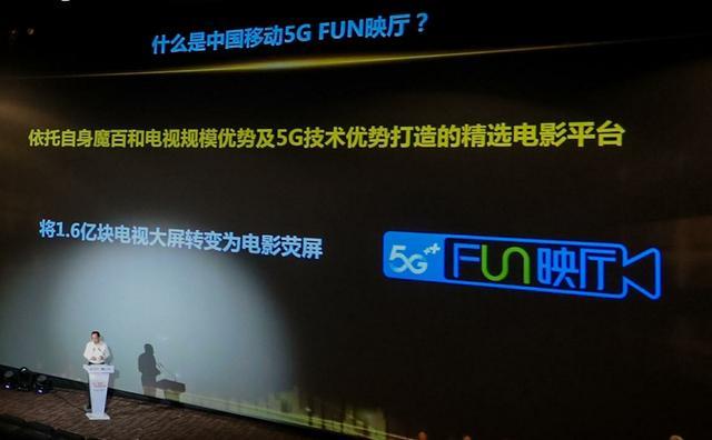5G助电视屏变电影屏,电影发行线下搬到线上
